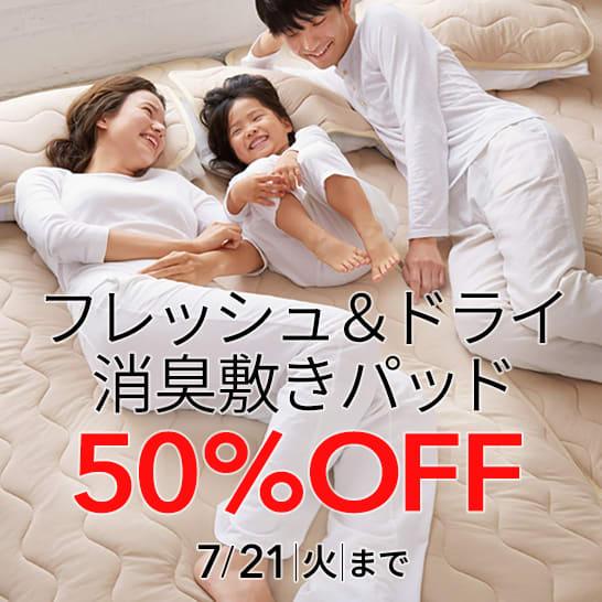 寝具週替わりキャンペーン|フレッシュ&ドライ 消臭敷きパッド50%OFF