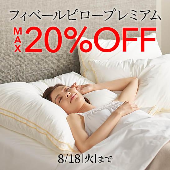 寝具週替わりキャンペーン|フィベールピロー プレミアム MAX20%OFF
