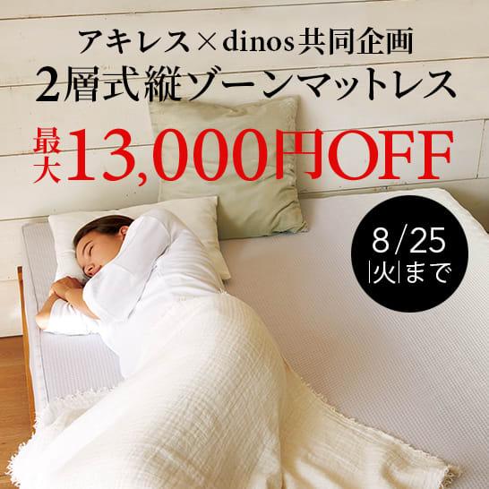 寝具週替わりキャンペーン|アキレス×dinos共同企画 2層式縦ゾーンマットレス MAX13,000円OFF