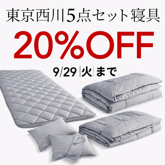 寝具週替わりキャンペーン|東京西川5点セット寝具20%OFF