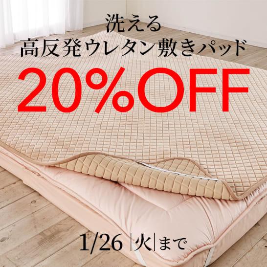 寝具週替わりキャンペーン|洗える高反発ウレタン敷きパッド20%OFF