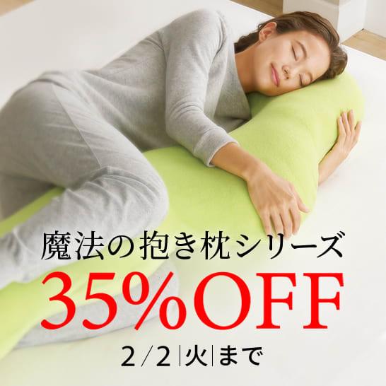 寝具週替わりキャンペーン|魔法の抱き枕シリーズ35%OFF