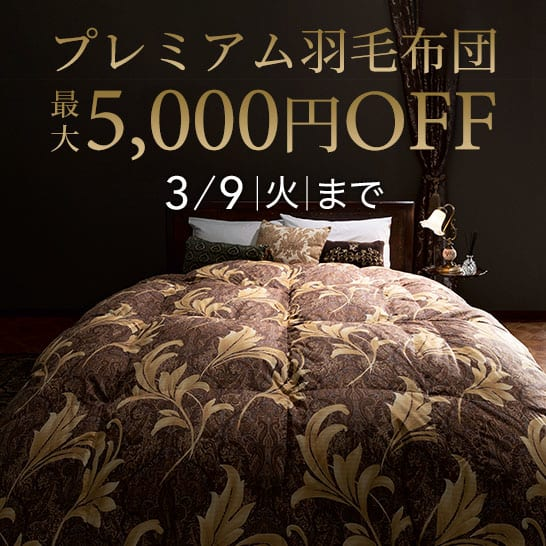 寝具週替わりキャンペーン|プレミアム羽毛布団セール