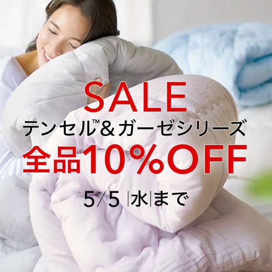 寝具週替わりキャンペーン|テンセル™繊維使用&ガーゼ寝具シリーズ