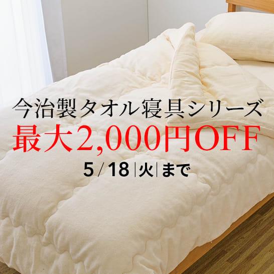 寝具週替わりキャンペーン|今治タオル寝具MAX2,000円OFF