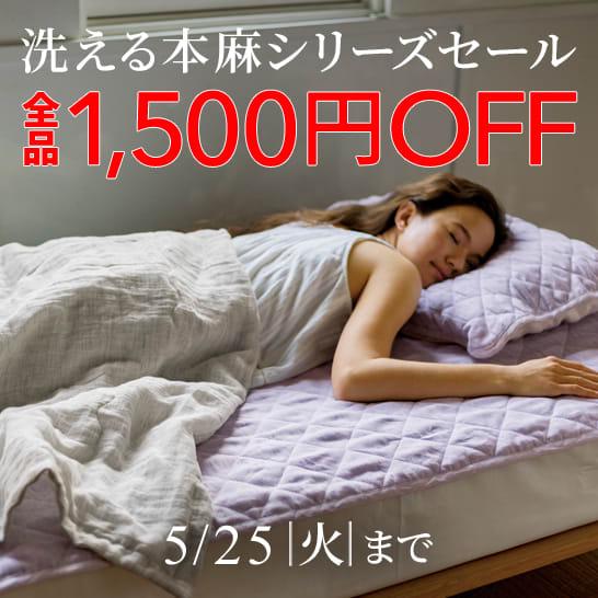 寝具週替わりキャンペーン|洗える本麻シリーズALL1,500円OFF
