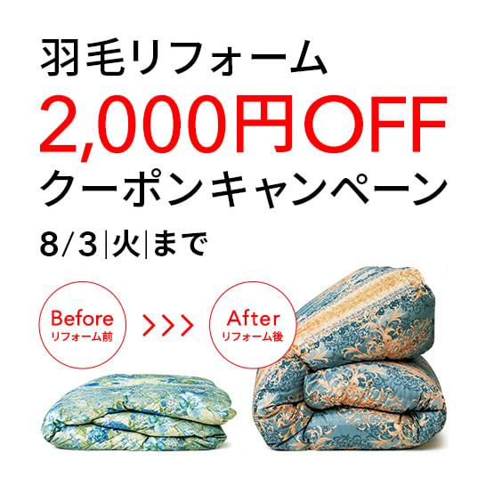 寝具週替わりキャンペーン|羽毛リフォーム2,000円OFFクーポン