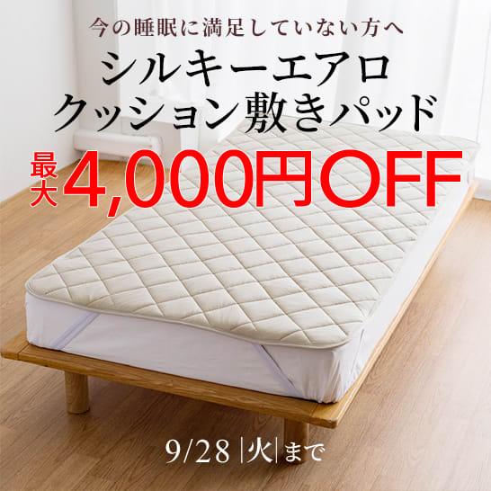寝具週替わりキャンペーン|クッション敷きパッド 最大4,000円OFF 9/28(火)まで