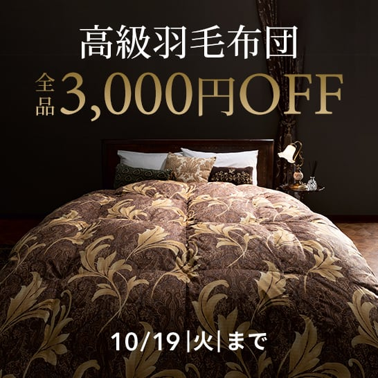 寝具週替わりキャンペーン|高級羽毛布団全品3000円OFF