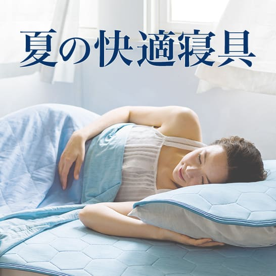 夏の快適寝具