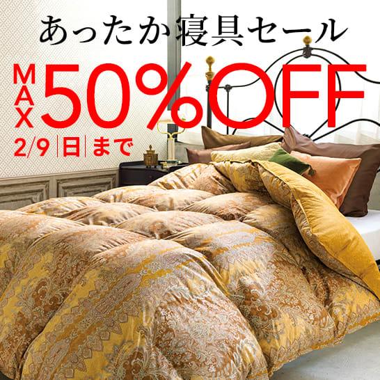 あったか寝具セール|MAX50%OFF