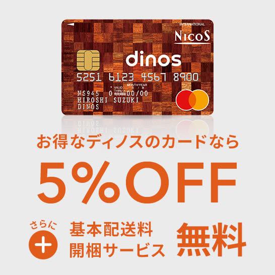 おトクなディノスのカード  5%割引&基本配送料無料