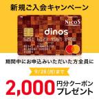 ディノスカード新規ご入会キャンペーン