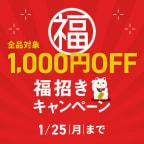 福招き1,000円割引キャンペーン