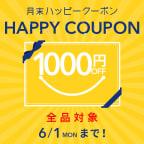 月末ハッピー《1,000円OFF》クーポンプレゼント!