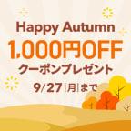 Happy Autumn1,000円OFFキャンペーン