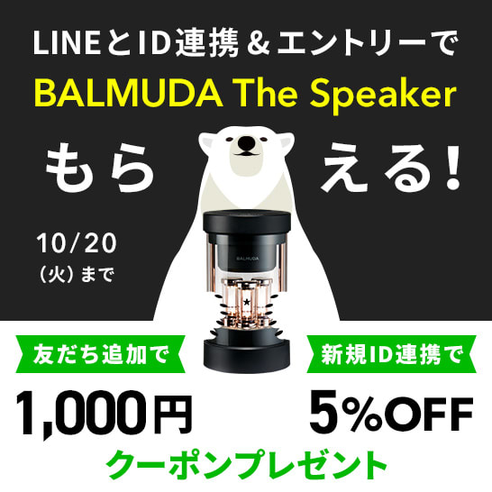BALMUDA The Speakerが当たる!