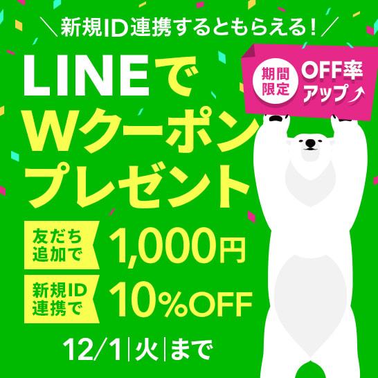 LINE Wクーポンプレゼントキャンペーン