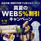 真夏のWEB5%割引キャンペーン
