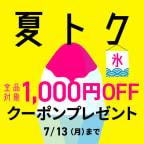 夏トク★1,000円OFFクーポンプレゼント