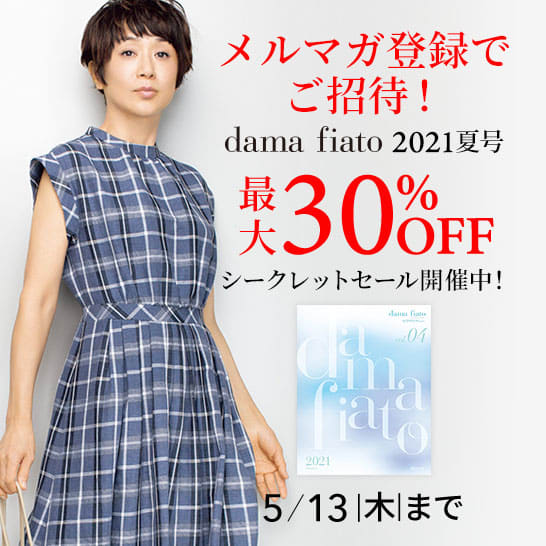 【ご招待】ファッション シークレットセール