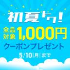 初夏トク1,000円クーポンプレゼント