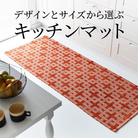 デザインとサイズから選ぶ キッチンマット特集