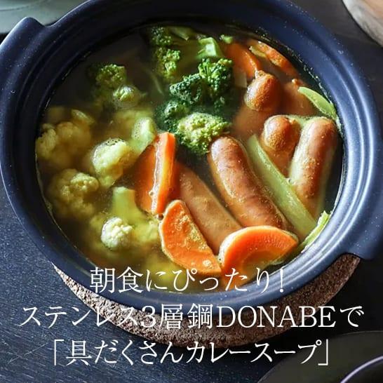 朝食にぴったり!ステンレス3層鋼DONABE(土鍋)で「具だくさんカレースープ」