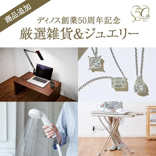 ディノス創業50周年記念商品 gensen雑貨キャンペーン