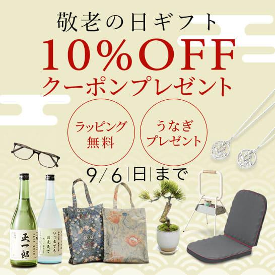 敬老の日 10%OFF&有料ラッピング無料クーポンプレゼント 9/6(日)まで
