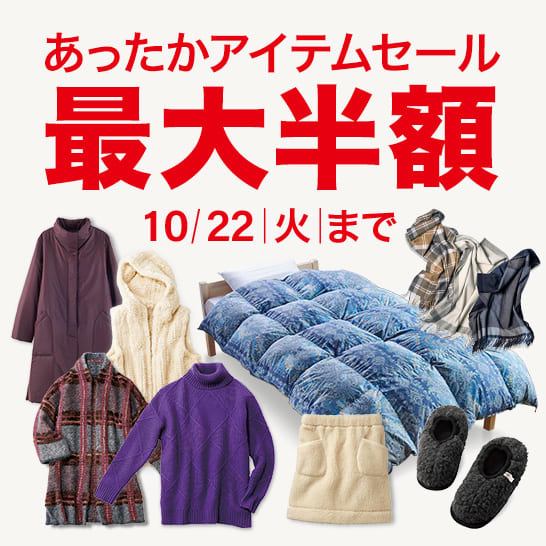 あったかアイテムセール 10/22(火)まで