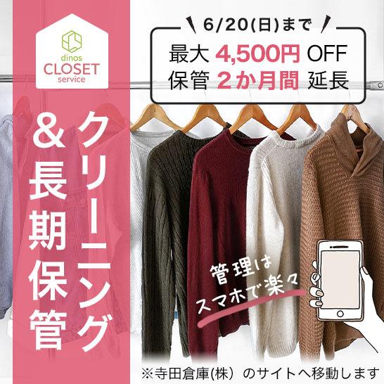 ディノスクローゼットサービス クリーニングパック「春の衣替えキャンペーン2021」