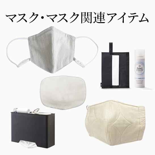 マスク・マスク関連アイテム