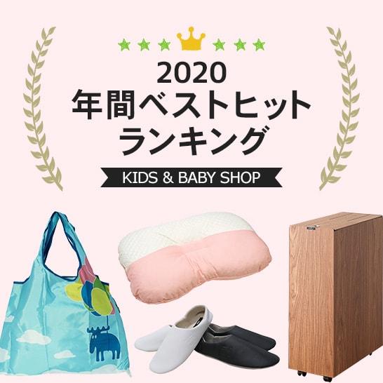 ファミリーアイテムや子供用おもちゃなどの人気商品発表。