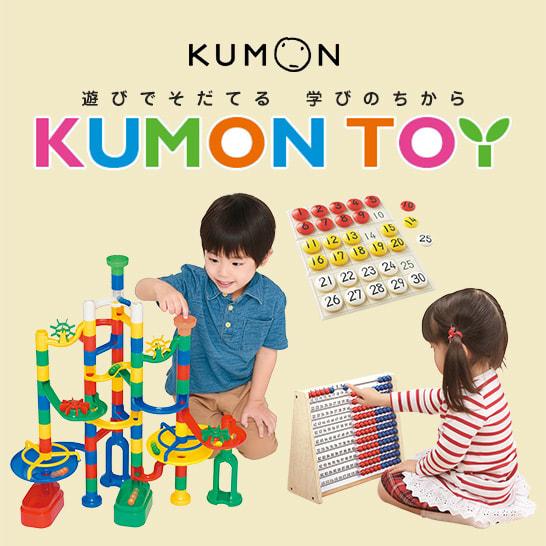 くもんのおもちゃ「KUMON TOY」