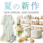 2020 夏の新作