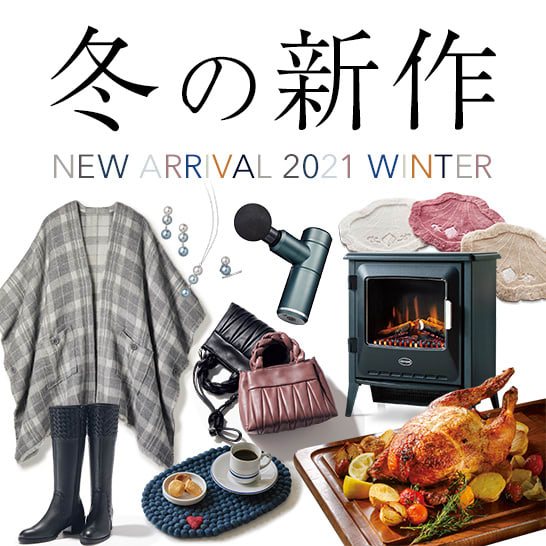 2021 冬の新作