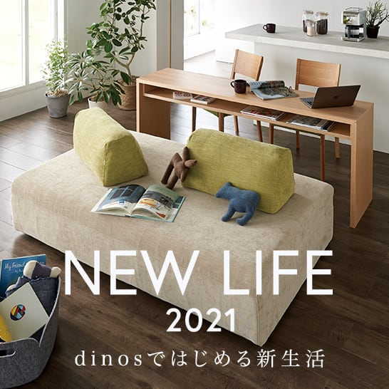 新生活特集 2021