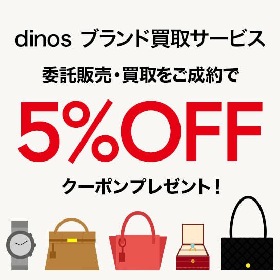 dinos ブランド買取サービス 2000円クーポンプレゼントキャンペーン