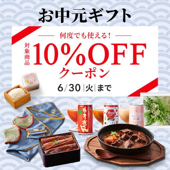 お中元ギフト10%OFFクーポンプレゼント!