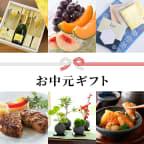お中元ギフト2021