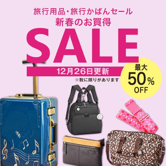 大人の旅行用品サイト「たびんちゅ」新春の新着セール