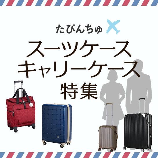 旅行日数に合わせた高さで選べるスーツケース特集