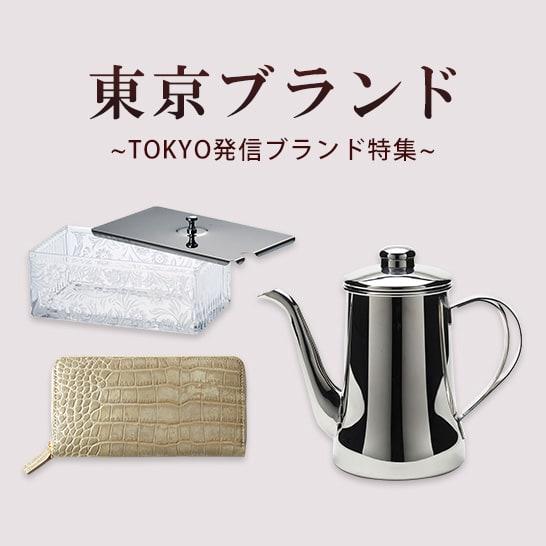 伝統あるスタイリッシュな東京アイテム。