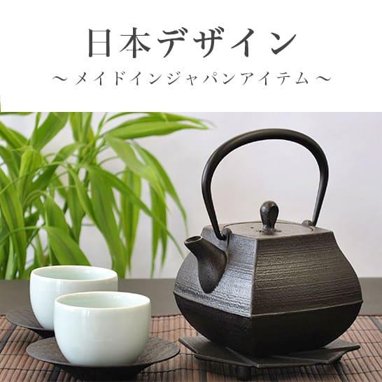 日本製アイテムで、彩りある四季と暮らす