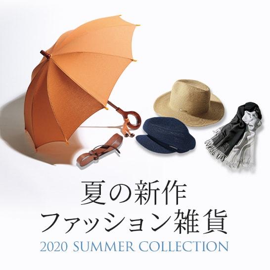 2020夏の新作小物