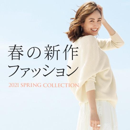 2021春 新作ファッション登場!