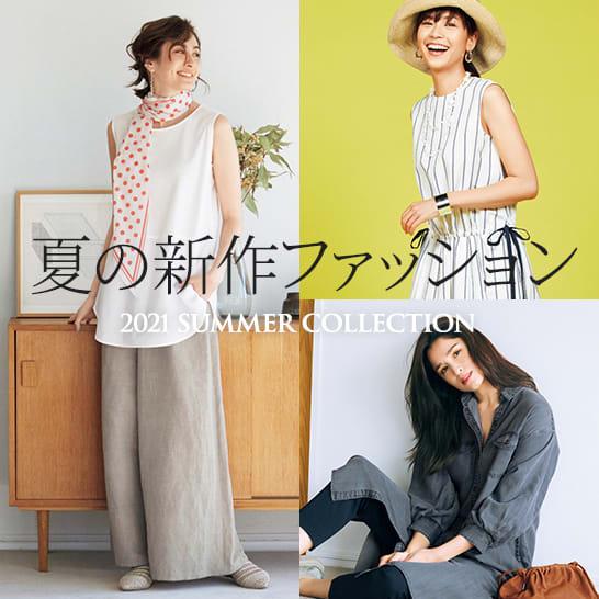 2021夏の新作ファッション