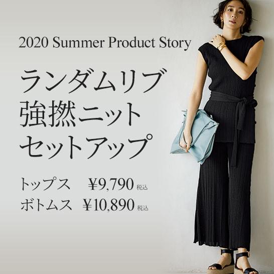 Product Story|ランダムリブ 強撚ニットセットアップ
