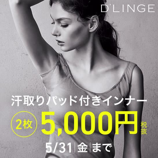 期間限定!汗取りインナーが2点で5,000円(税抜)